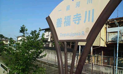 zenpukuji river.jpg